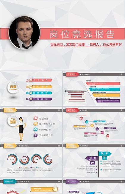 http://image1.bangongziyuan.com//files/product/img/201806/27/20180627165334.png?x-oss-process=image/resize,w_420,image/format,jpg