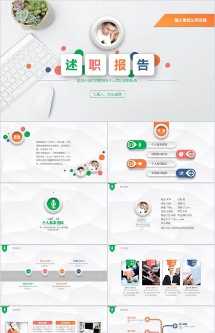 http://image1.bangongziyuan.com//files/product/img/201904/23/20190423120253.png?x-oss-process=image/resize,w_420,image/format,jpg