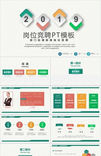 http://image1.bangongziyuan.com//files/product/img/201904/23/20190423175050.png?x-oss-process=image/resize,w_420,image/format,jpg