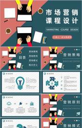 市场营销课程设计方案汇报公司市场营销策略总结PPT模板