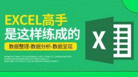 Excel高手是这样练成的