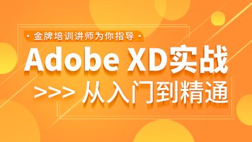 Adobe XD实战 从入门到精通