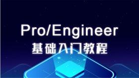 Pro/Engineer 基础入门