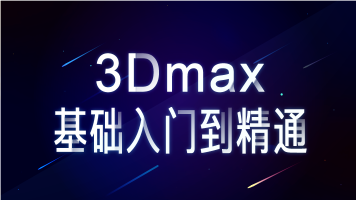 3Dmax 基础入门到精通