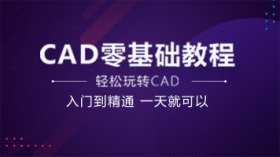 CAD零基础教程