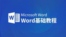 2016 Word基础教程