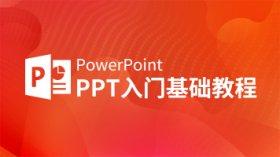 PPT入门基础教程