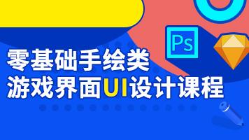 零基础手绘类游戏界面UI设计课程