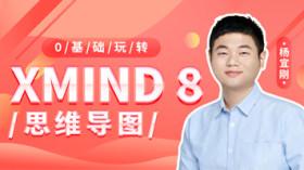Xmind思维导图视频教程