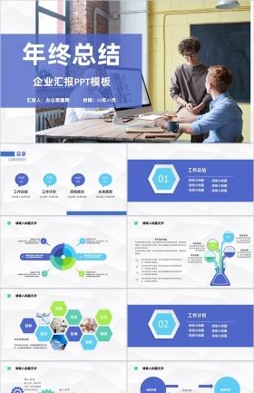 蓝紫色商务风格公司企业年终总结汇报PPT模板