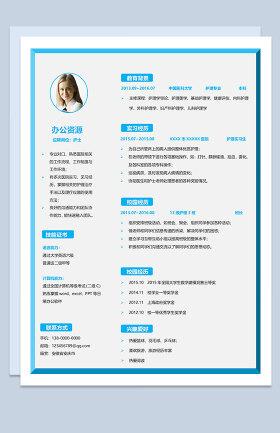 20XX全新实习护士临床护士通用求职简历个人简历Word模板