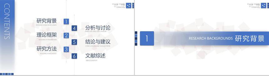 大学生蓝白色毕业论文答辩PPT模板