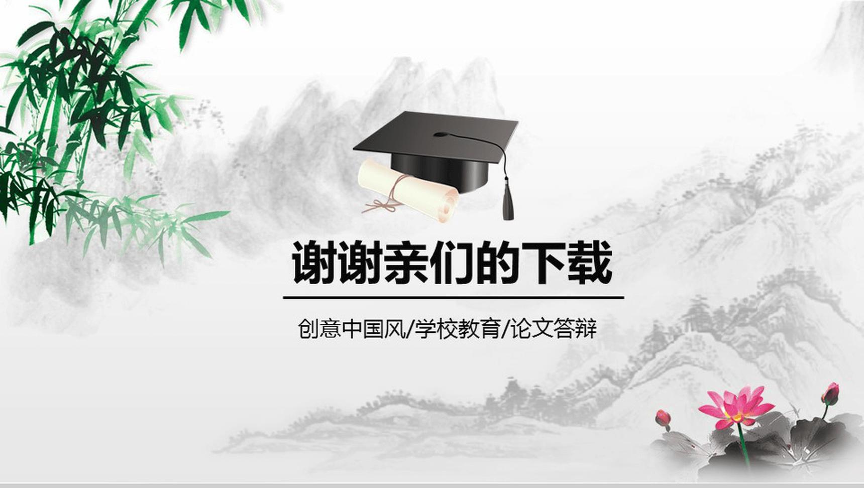 创意中国风学校教育论文答辩通用PPT模板