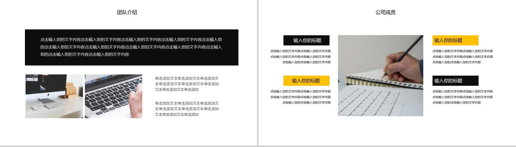 黑白商务实用商业计划书汇报PPT模板