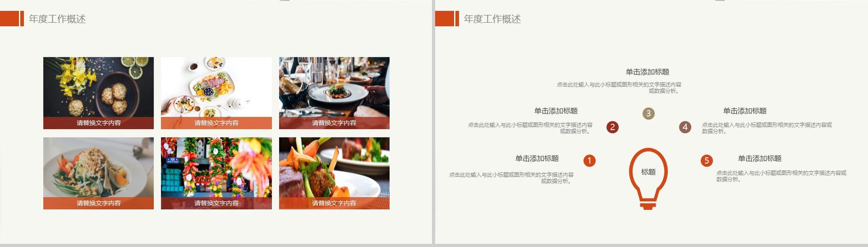 精美大气舌尖上的美食文化宣传推广PPT模板