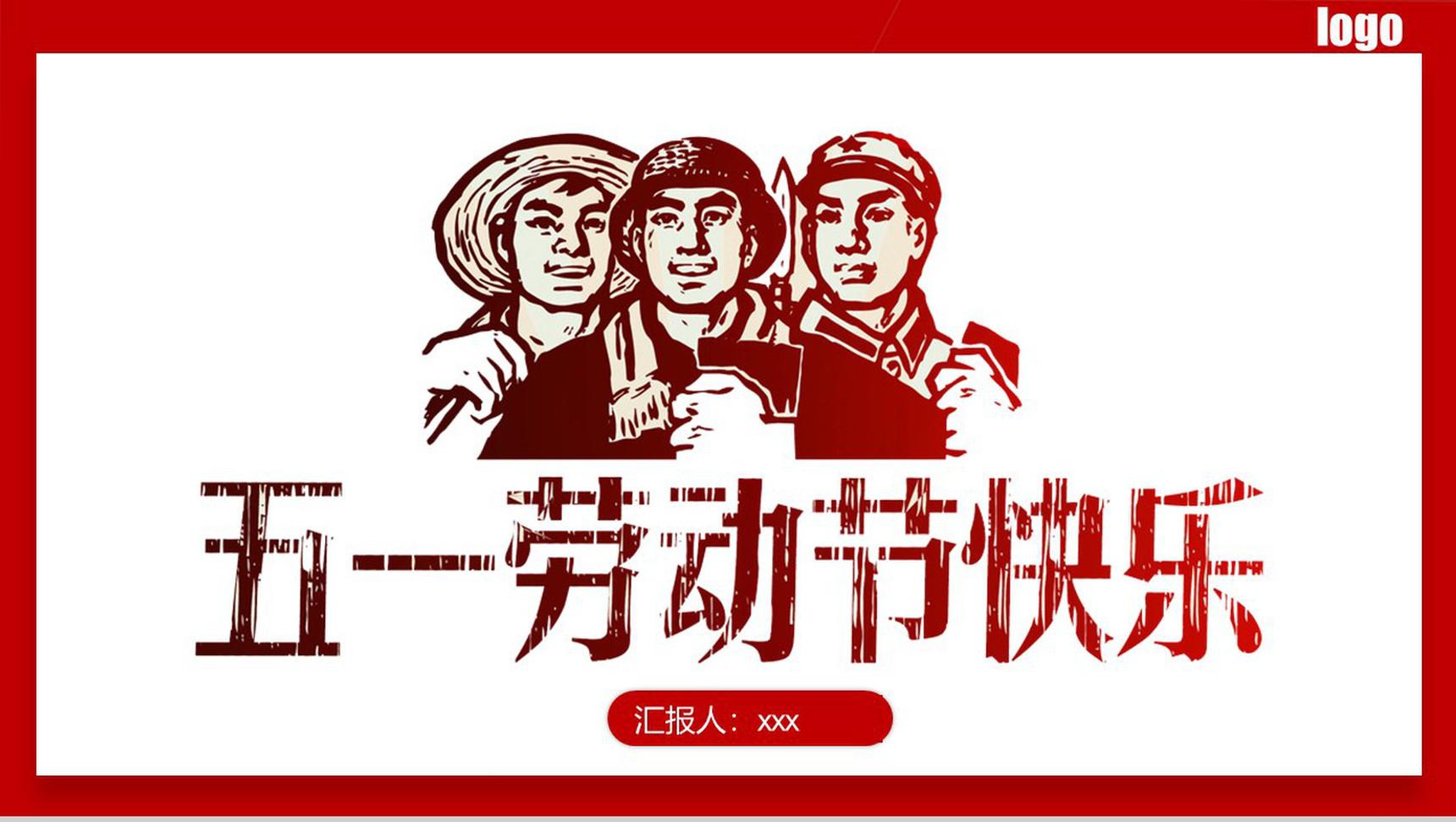 红白相间五一劳动节快乐PPT模板