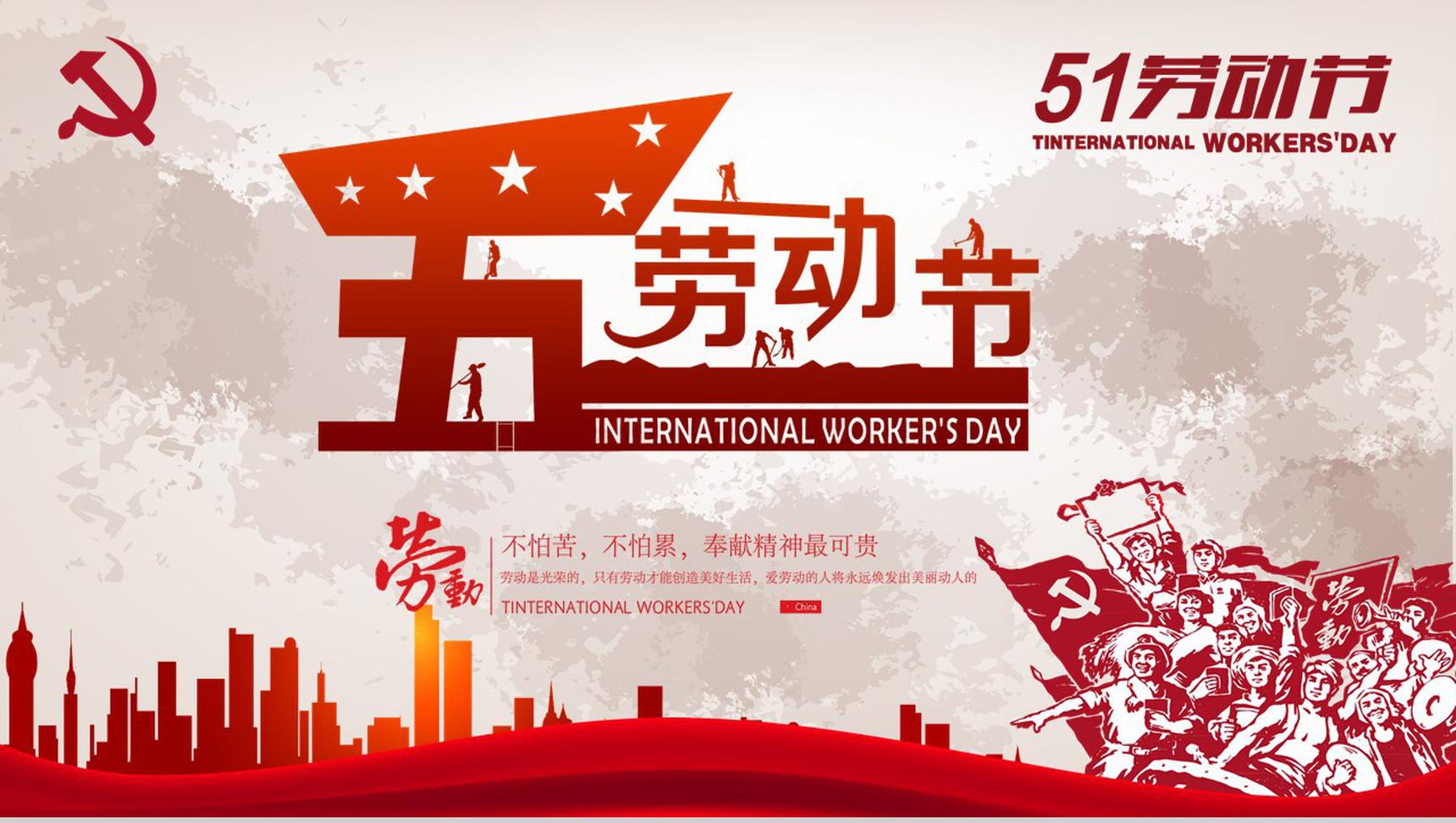 5.1劳动节节日介绍宣传PPT模板