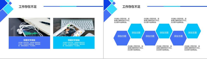 蓝色时尚大气个人述职报告通用PPT模板