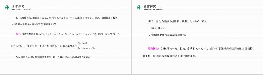 《等差数列的前n项和》高二年级上册PPT课件(第2.3.1课时)