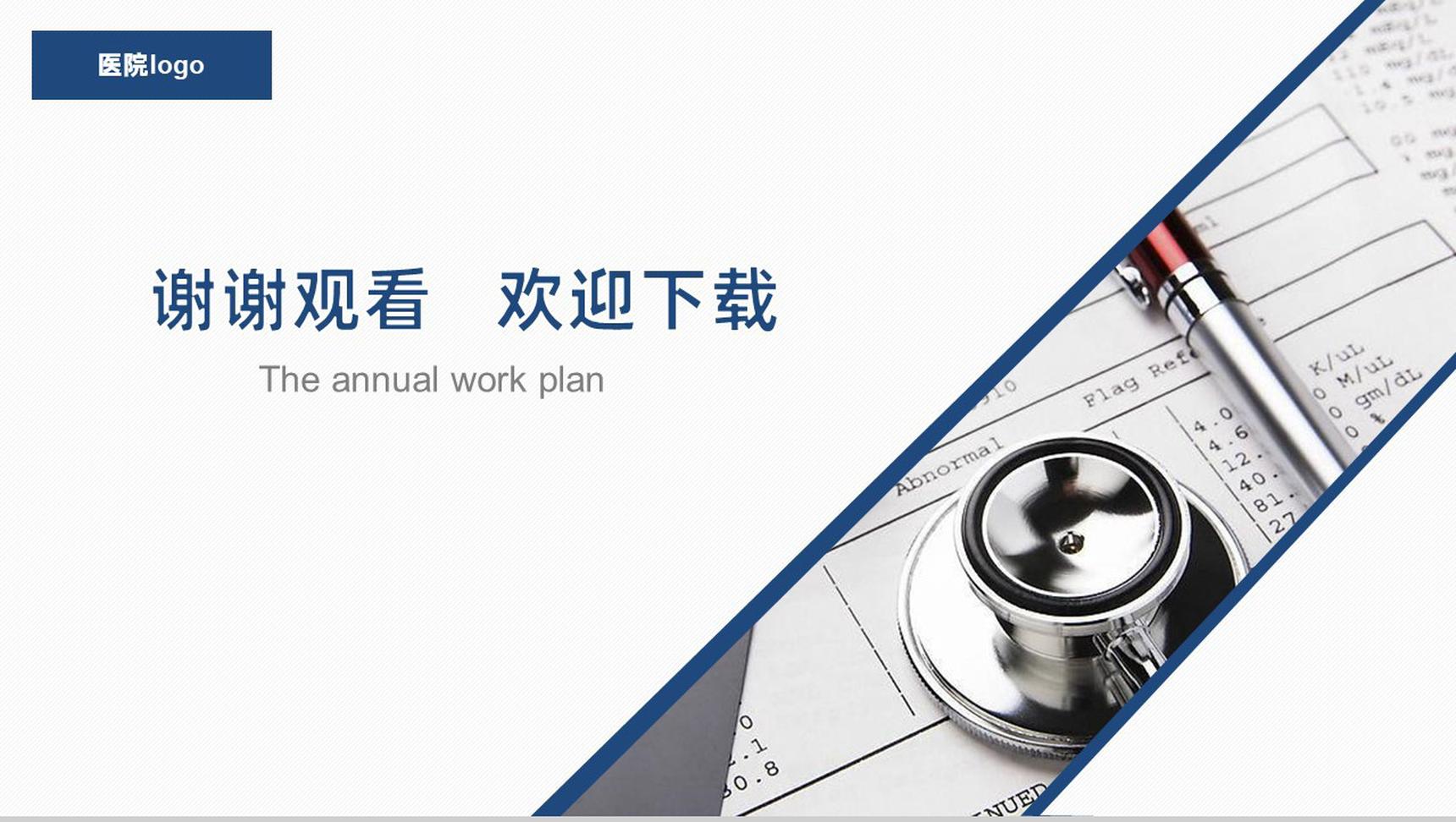 简约医疗行业报告通用PPT模板