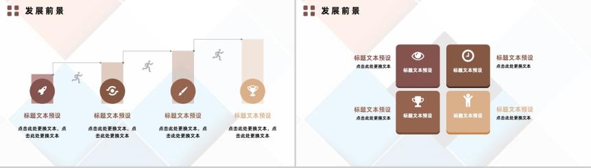 餐饮行业美食展示宣传招商加盟活动策划流程宣讲PPT模板