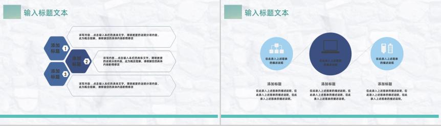 餐饮行业招商加盟投资发展规划策略宣讲流程专用PPT模板