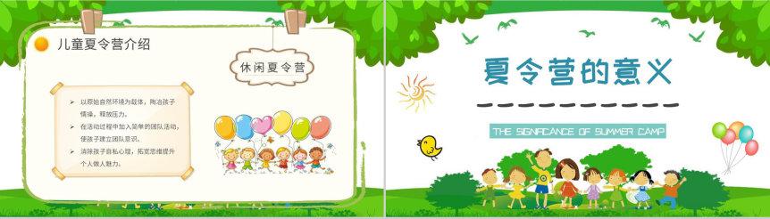 儿童夏令营活动内容介绍暑期户外旅行计划安排PPT模板