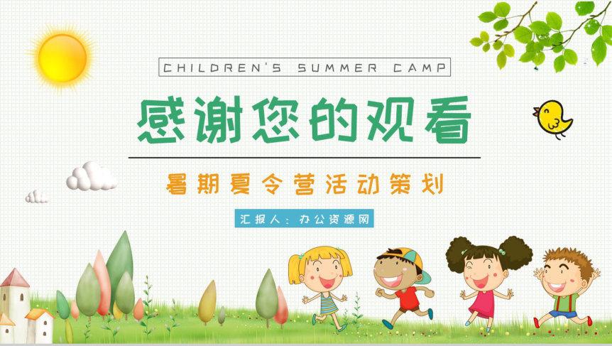 幼儿园暑假旅游出行事项培训儿童夏令营活动策划书PPT模板
